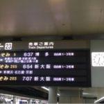 伊勢神宮 東京から日帰り新幹線で行って来ました。 結構ゆっくり回れた話