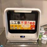 【シロカの食洗機】 一人暮らしのキッチンで使ってみました! 感想は??