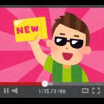 YouTube プレミアムのメリット デメリットは? 使ってみたら辞められなくなりました。
